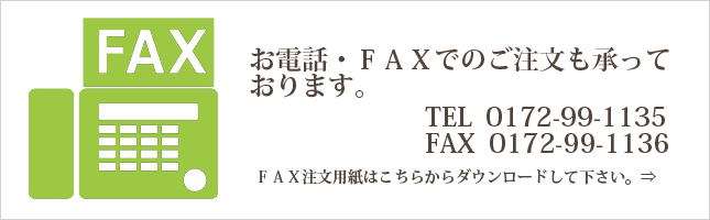 FAX注文用紙のページへ移動します