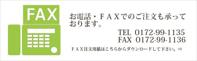 FAX注文用紙のページへ移動します
