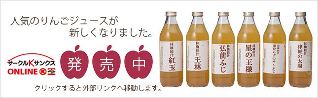 サークルKサンクスオンラインショップりんごジュースのページへ移動します