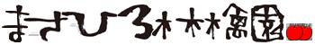 """まさひろ林檎園ロゴ"""""""