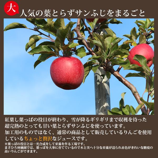 大人気の葉とらずサンふじをまるごと 紅葉し葉っぱの役目が終わり、雪が降るギリギリまで収穫を待った、超完熟のとっても甘い葉とらずサンふじを使っています。加工用のものではなく、通常の商品として販売しているりんごを使用したちょっと贅沢なジュースです。