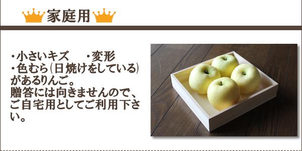 家庭用・小さいキズ・変形・色むら(日焼けをしている)があるりんご。贈答には向きませんので、ご自宅用としてご利用下さい。