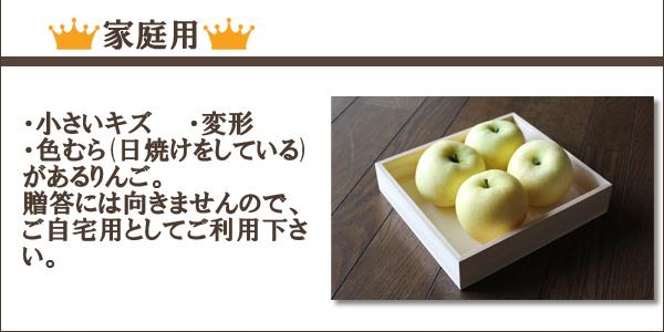 家庭用 ・小さいキズ・変形・色むら・小さな蔓割れがあるりんご。贈答には向きませんので、ご自宅用としてご利用ください。