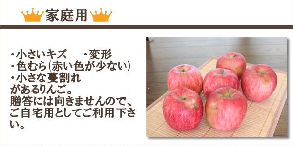 家庭用 ・小さいキズ・変形・色むら(赤い色が少ない)・小さな蔓割れがあるりんご。贈答には向きませんので、ご自宅用としてご利用ください。