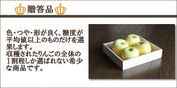 贈答用 色・つや・形が良く、糖度が平均以上のものだけを選果します。収穫されたりんご全体の1割程しか選ばれない希少な商品です。