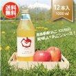 画像1: ≪送料無料≫青森県産りんごジュース 1000ml × 12本 (1)