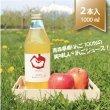 画像1: 青森県産りんごジュース 1000ml ×2本 (1)