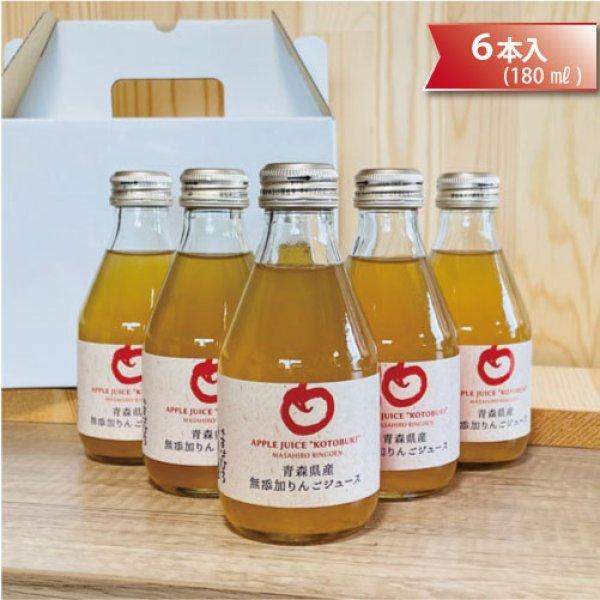 画像1: 青森県産りんごジュース 180ml ×6本 (1)