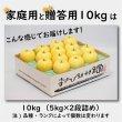 画像4: シナノゴールド 家庭用(小玉) 10kg (4)