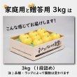 画像4: シナノゴールド 家庭用(小玉) 3kg (4)
