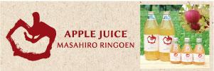 クリックでりんごジュースのページへ移動します