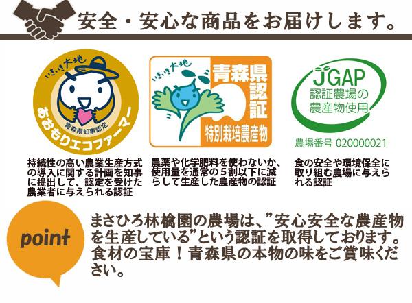 """安心・安全な商品をお届けします。まさひろ林檎園の農場は、""""安心安全な農産物を生産している""""という認証を取得しております。食材の宝庫!青森県の本物の味をご賞味ください。"""