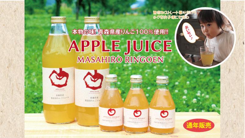 青森県産 無添加りんご