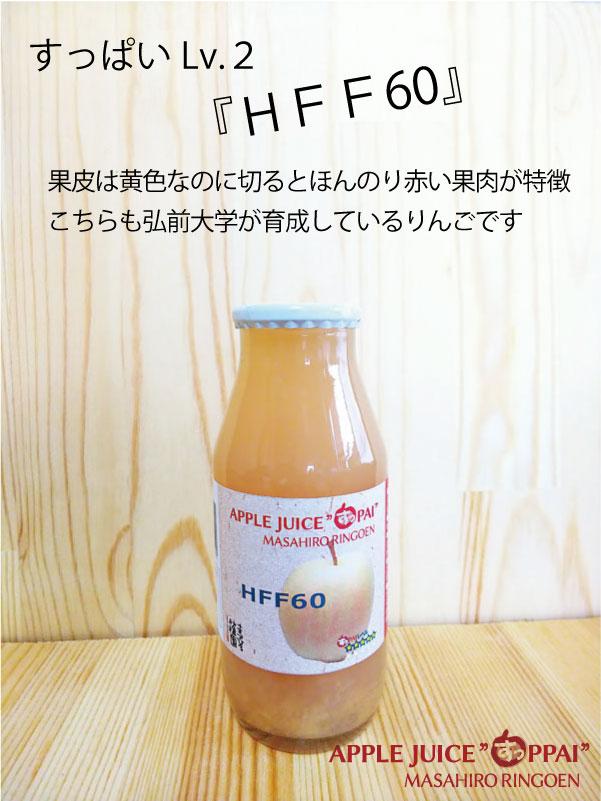 HFF60img