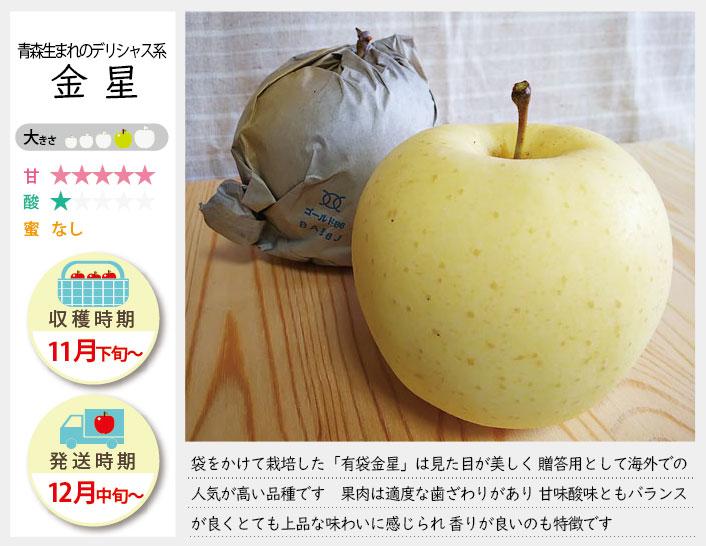 金星は、甘みが強く非常に果汁が多くて和梨のようなシャワシャワした食感が特徴です。日持ちがしないため市場にあまり出回らない希少なりんごです。 金星の収穫は11月下旬〜お届けは12月中旬〜を予定しております。(天候やりんごの熟成具合で多少前後することがあります)